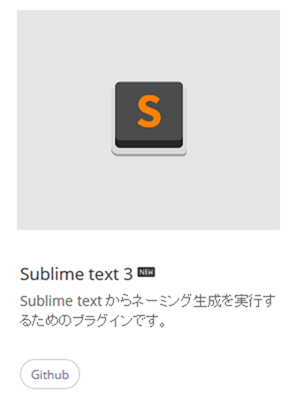 Sublime Text3のパッケージが追加