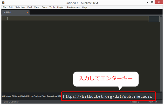 URLを入力してリポジトリよ追加する