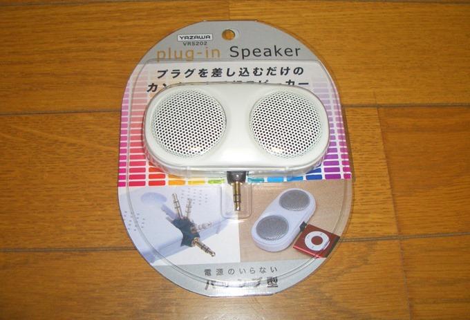 ヤザワ プラグインスピーカー VRS202Wのパッケージ
