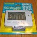 誰でも簡単に使えるキッチンタイマー「イグザート デジタルタイマー XXT504WH」を購入してみた