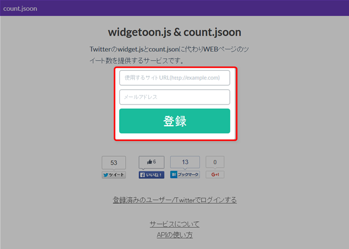 count.jsoonへの登録