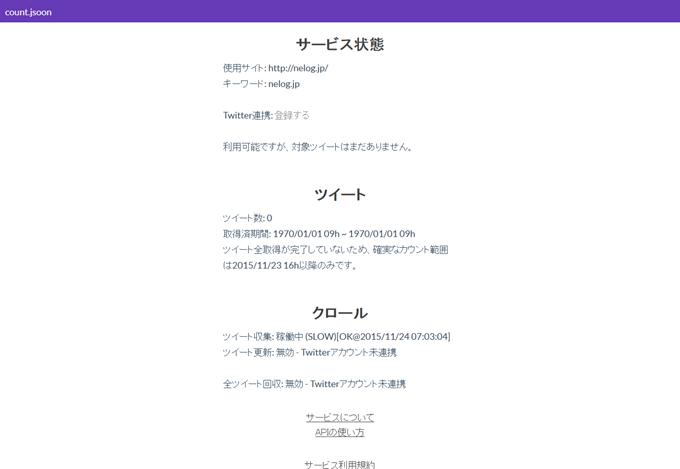 count.jsoonからきたメールアドレスをクリックしたら表示する画面