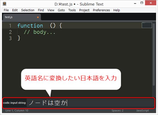 インプットボックスに英語名に変換したい日本語を入力する