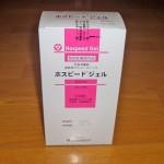 感染症・インフルエンザ予防に手のアルコール消毒液「ホスピードジェル」を購入してみました