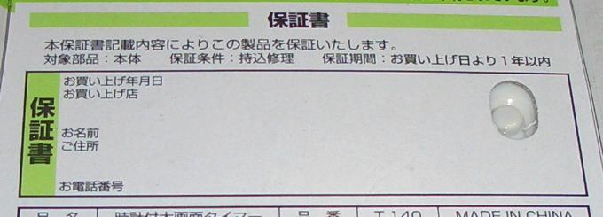 キッチンタイマーの保証書(1年間)