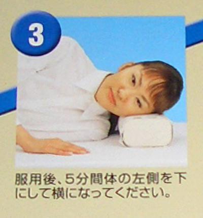 服用後、5分間体の左側を下にして横になる