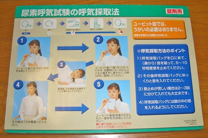 尿素呼気試験の呼気採取法