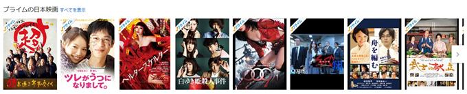 Amazonプライム日本映画