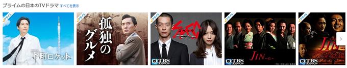 Amazonプライム日本のテレビドラマ