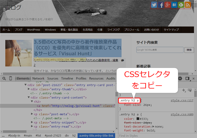 デベロッパーツールなどでCSSセレクタを取得
