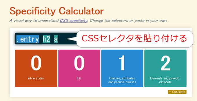 Specificity CalculatorにCSSセレクタを貼り付ける