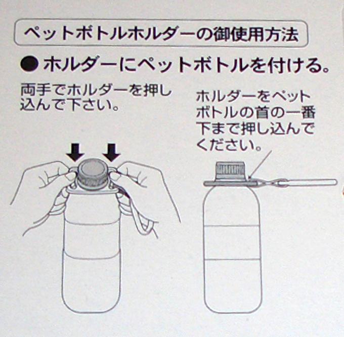 ホルダーにペットボトルを付ける方法(scale)(x3.000000)