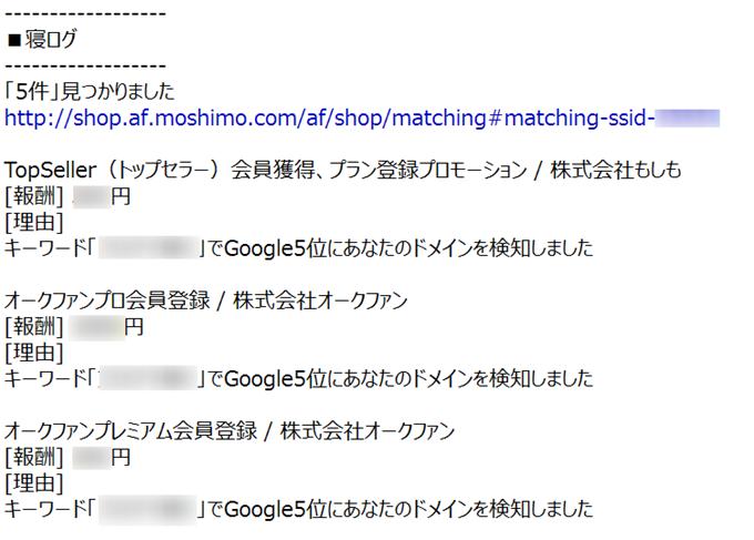 同マッチングツールの結果がメールで届く