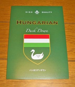 ハンガリアンダウンの証明書