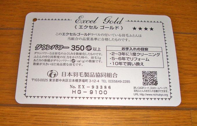 エクセルゴールド品質保証書