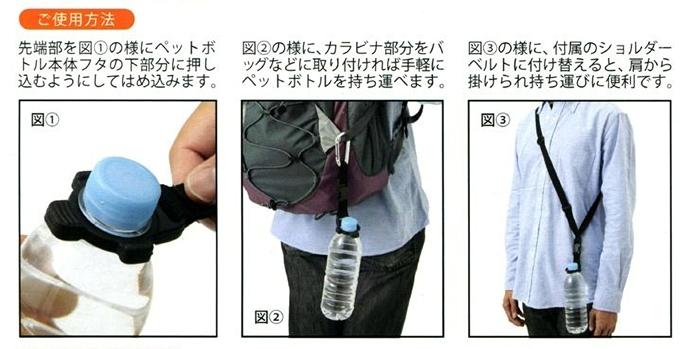 シリコンペットボトルホルダーの利用方法