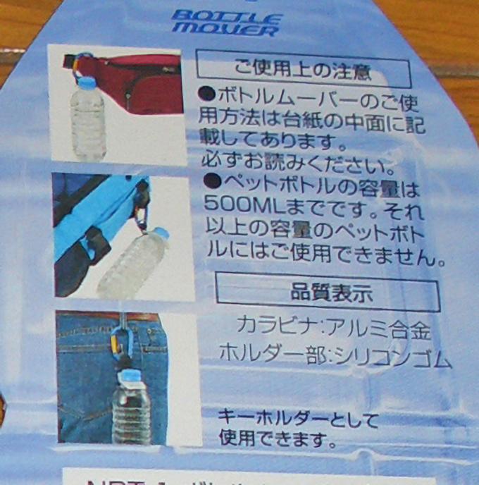 ペットボトルボトルムーバーの利用例