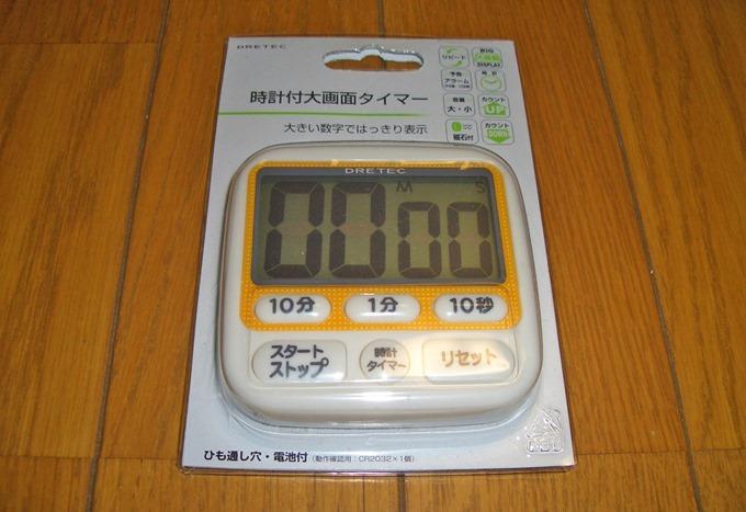 時計付き大画面タイマー