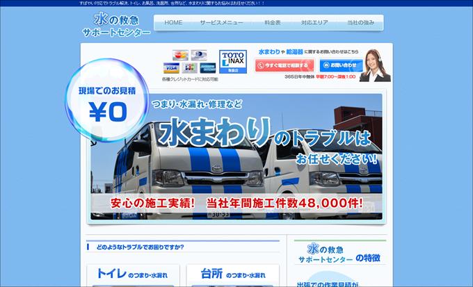 水まわりのことなら「水の救急サポートセンター」にお任せ下さい!日本全国365日年中無休スピード対応!