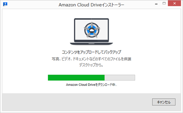 Amazon Cloud Driveのインストール