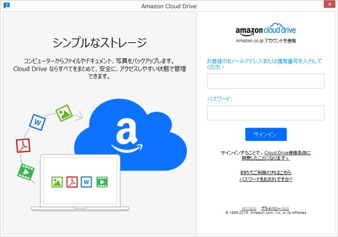 Amazon Cloud Driveへのサインイン