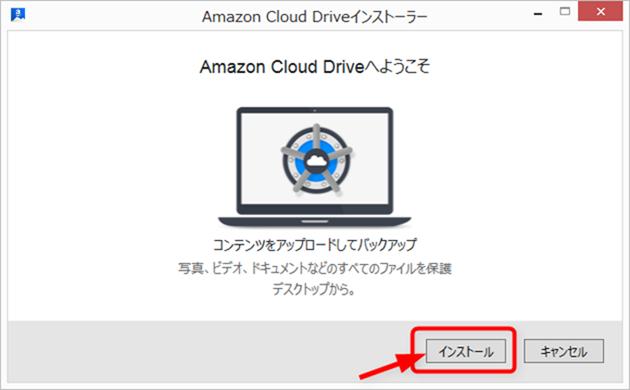 Amazon Cloud Driveへようこそダイアログ