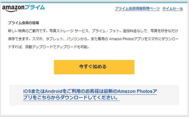 Amazonプライムから会員に宛て送られたメール