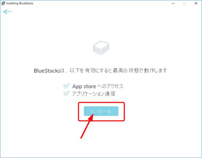 BlueStacks2インストールの初期設定