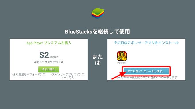 BlueStacks2の継続利用