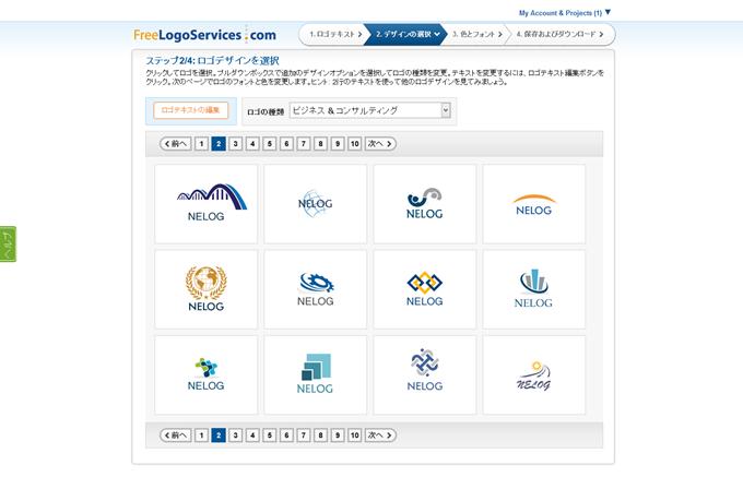 FreeLogoServices Customer Service
