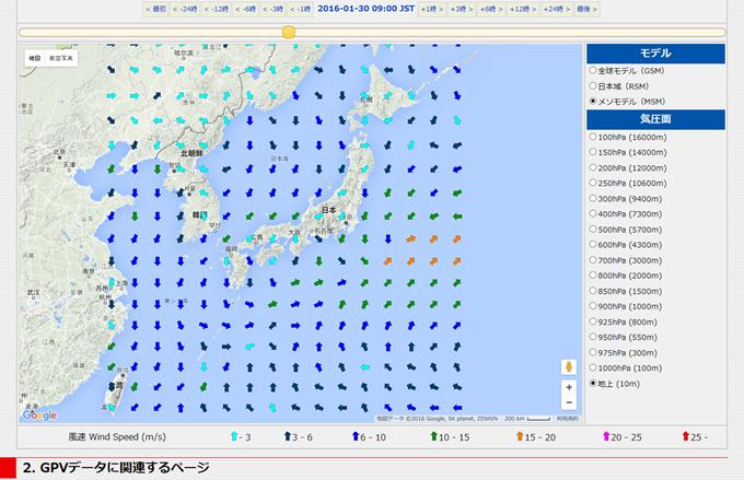 デジタル台風: 世界版リアルタイム風向きマップ(気象庁数値予報モデルGPVデータ)7
