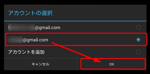 Googleアカウントの選択ダイアログ