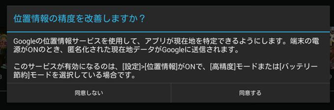 位置情報をGoogleに伝える