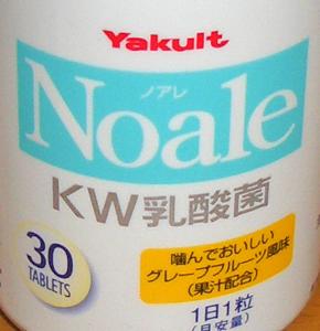 KW乳酸菌とは