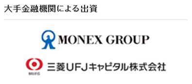 MFクラウド確定申告にには大手金融機関が出資