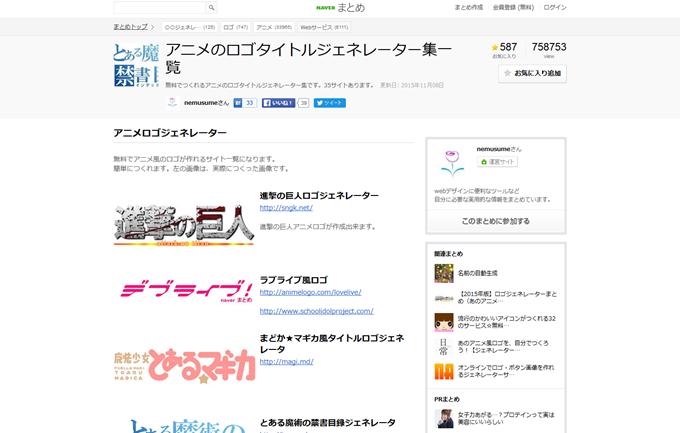 アニメのロゴタイトルジェネレーター集一覧 - NAVER まとめ