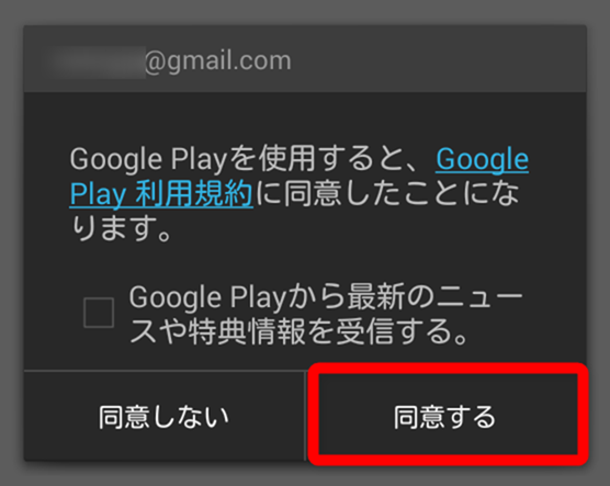 Nox App Player3でGoogle Play利用規約に同意する