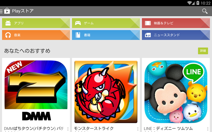 Nox App Player3でGoogleストアが表示される