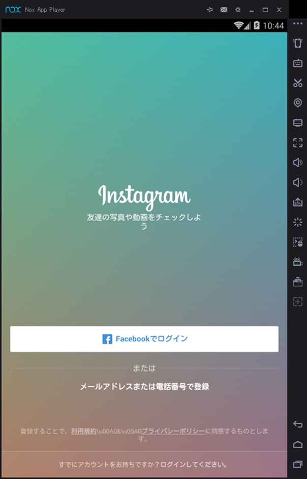 Nox App Player3でInstagramの起動画面