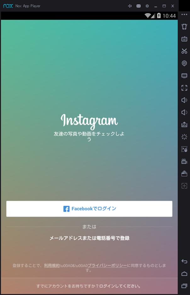 Nox App Player3でInstagramの起動画面