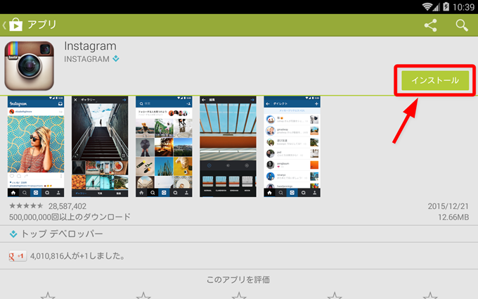 Nox App Player3でInstagramのインストール