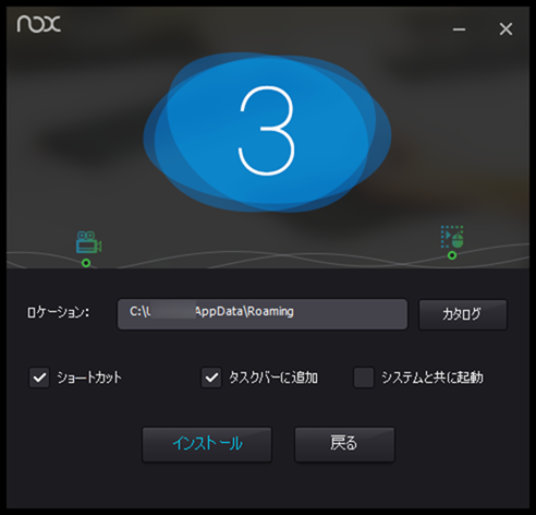 Nox App Player3のインストールカスタマイズ