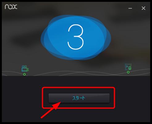 Nox App Player3のスタート