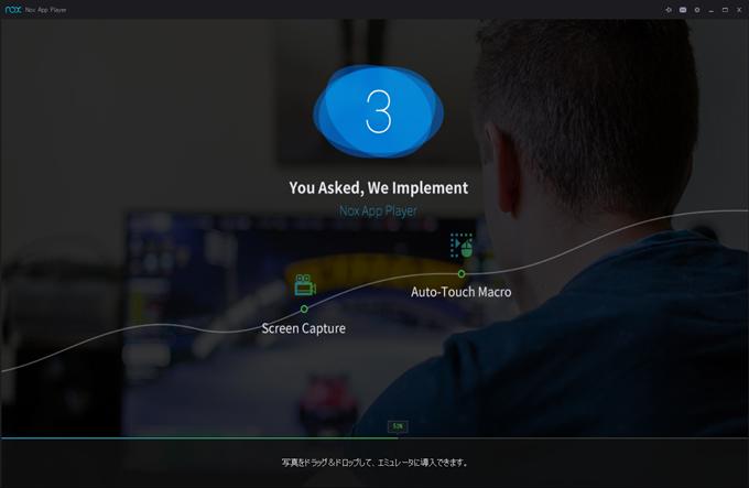 NoxPlayer3アプリの起動画面
