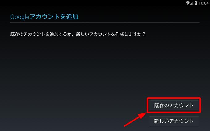 NoxPlayerツリーにGoogleアカウントを追加