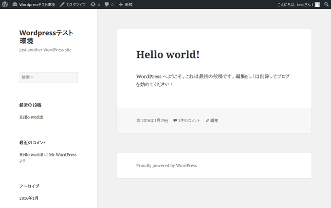 WordPressテスト環境 Just another WordPress site