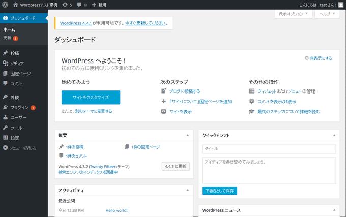 ダッシュボード ‹ WordPressテスト環境 — WordPress