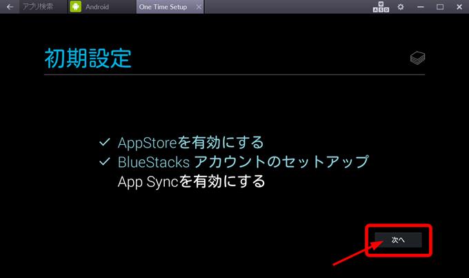 app syncを有効にする設定にする