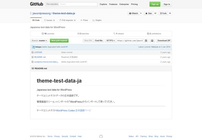 jawordpressorg-theme-test-data-ja · GitHub
