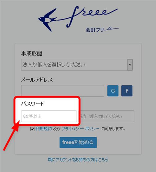 フリーのパスワード入力欄